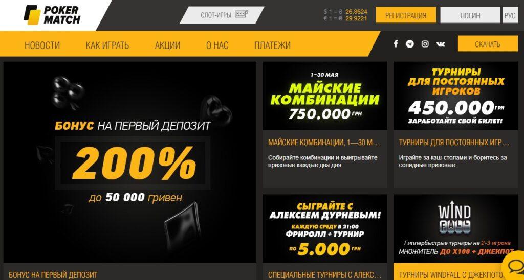Страница акций рума ПокерМатч