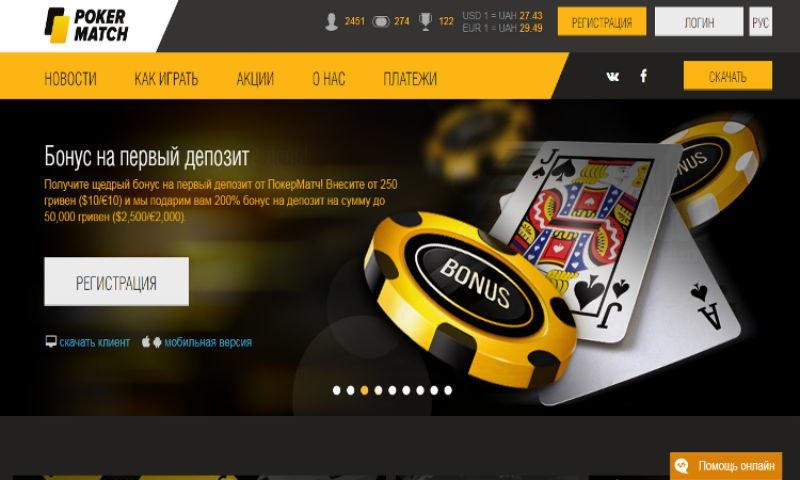Сайт покер-рума ПокерМатч всегда подскажет актуальные акции и бонусы