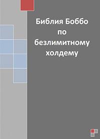 Bobbo's Bible