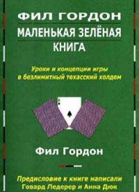 Маленькая зеленая книга