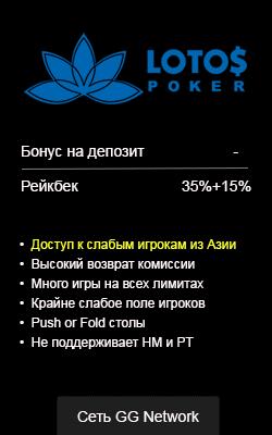 Китайский покеррум