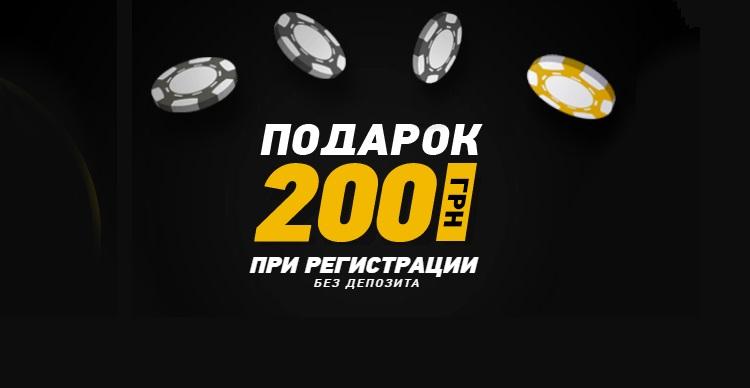 200 гривен в подарок новому игроку рума ПокерМатч