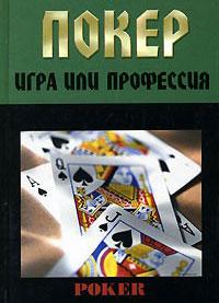 Покер игра или профессия