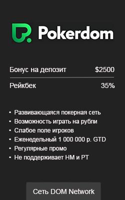 покер на рубли